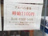 北海道海鮮にほんいち 西中島店