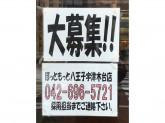 ほっともっと 八王子宇津木台店