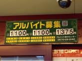 松屋 人形町店