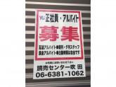YC読売センター 吹田