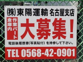 株式会社東陽運輸 名古屋支店