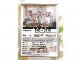 リンガーハット ヨシヅヤ津島店