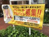 ジョリーパスタ 岸和田店