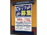 はま寿司 岸和田八阪店