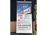 岸和田 西之内食堂(まいどおおきに食堂)