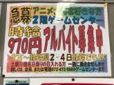わくわくアミーゴ オークワ尾崎店