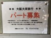 大阪大栄旅行