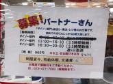 ザ・ダイソー わくわくシティ尾崎店