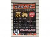 淡路島バーガー高円寺店