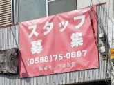 麺家りょうま和堂