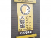 カレーハウスCoCo壱番屋 小牧弥生町店