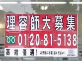 理容カットA岐阜近島店
