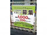 株式会社ゲオ 岩倉流通センター