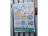 大阪市認可小規模保育園 育(はぐくみ) 三国園