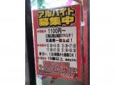DORAMA(ドラマ) 下北沢P1店