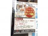 大阪屋台居酒屋 満マル 新大阪店