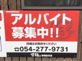 哲麺 縁 静岡沓谷店