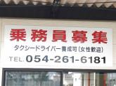 第一タクシー(株)