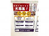 業務スーパー エスポット富士店