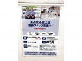 株式会社ボイス(エスポット富士店)