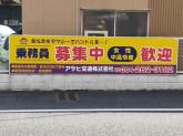 アサヒ交通株式会社