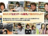 出光リテール販売株式会社 中部カンパニー セルフ豊田駒場SS
