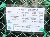 亀の井保育園