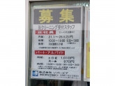 (株)ソフト・ピア トップワン岩倉店