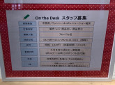 On the Desk 堀之内店