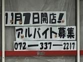 デイリーヤマザキ 平野本町店
