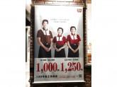 すき家 139号富士田島店