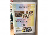 meirire(メイリールー) ららぽーと沼津店
