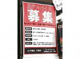 山下書店 大塚店
