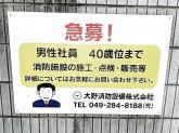 大野消防設備(株)