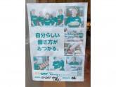 サブウェイ 日本大学法学部神田三崎町キャンパス店
