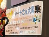 BANKAN(バンカン) 静岡アピタ店