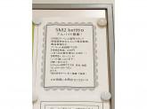 SM2 keittio(サマンサモスモス ケイッティオ) アピタ静岡店