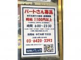 ゆで太郎 竹芝店