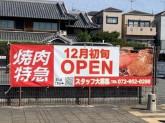 焼肉特急 美原店