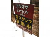カラオケJOYJOY(ジョイジョイ) 中川昭和橋店