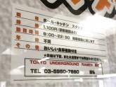 TOKYO UNDERGROUND RAMEN 頑者
