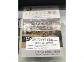 Kichijoji Zaccafe(吉祥寺ザッカフェ)