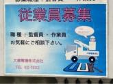 大橋電機(株)