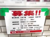 喫茶室ルノアール 吉祥寺店