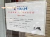 IIDA I plus(イイダ アイプラス) 吉祥寺店