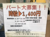 コラボデリバリー株式会社 吉祥寺方式共同集配送センター