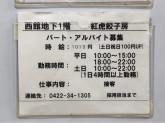 紅虎餃子房 イトーヨーカドー武蔵境店
