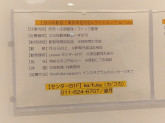 可/不可 ka/fuka(カ/フカ)札幌パセオ店