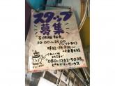 ピカデリーサーカス吉祥寺2号店