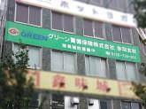 グリーン警備保障(株) 赤羽支社